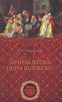 Е. И. Майорова Личная жизнь Петра Великого