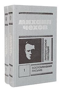 Михаил Чехов Михаил Чехов. Литературное наследие (комплект из 2 книг) цена и фото