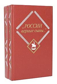 России верные сыны... (комплект из 2 книг) клятву верности сдержали 1812 год в русской литературе