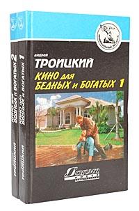 Андрей Троицкий Кино для бедных и богатых. В 2 томах (комплект)