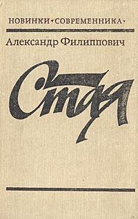 Александр Филиппович Стая
