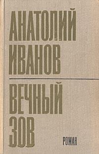 Анатолий Иванов Вечный зов. Книга первая