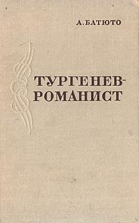 А. Батюто Тургенев - романист а батюто тургенев романист