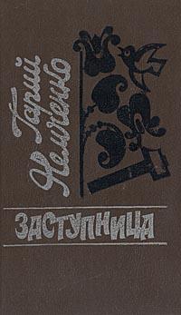 гарий немченко журавлиная стая Гарий Немченко Заступница