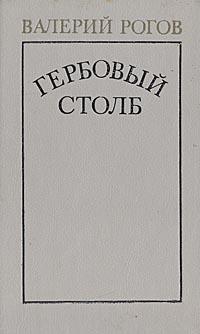 Валерий Рогов Гербовый столб долматов в сост повесть светлой любви
