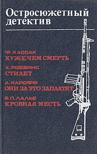 Ф. Кассак, Х. Роббинс, А. Карофф, Б. П. Лалье Хуже, чем смерть. Стилет. Они за это заплатят. Кровная месть