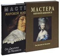 цены на Елена Марченко Мастера мировой живописи. От Джотто до Малевича (подарочное издание)  в интернет-магазинах