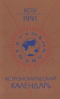 Астрономический календарь на 1991 год