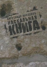 Александр Проханов Наскальная книга панно на камне александр ii