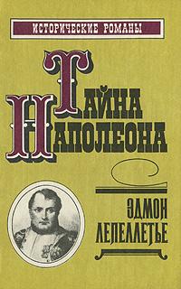 Эдмон Лепеллетье Тайна Наполеона. Книга 3