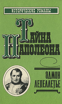 Эдмон Лепеллетье Тайна Наполеона. Книга 4
