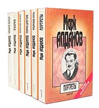 Марк Алданов Марк Алданов. Сочинения в 6 книгах (комплект из 6 книг)