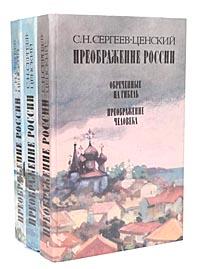 Преображение России (комплект из 3 книг)