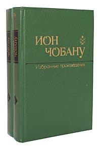 Ион Чобану Ион Чобану. Избранные произведения в 2 томах (комплект) арон вергелис избранные произведения в 2 томах комплект