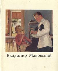 Е. В. Журавлева Владимир Маковский