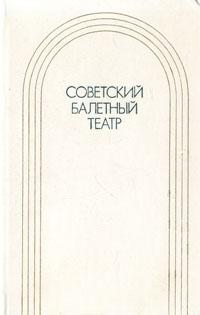 Фото - Советский балетный театр ирина ратиани синтез искусств в культуре грузии 1920 1980 х годов взаимовязь и взаимовлияние