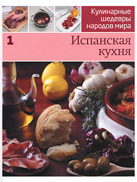 Кулинарные шедевры народов мира. В 20 томах. Том 1. Испанская кухня стоимость