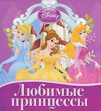 Любимые принцессы цена и фото