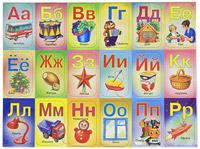 Магнитная азбука. Предметы. Доставка по России
