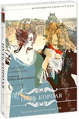 Путь короля (2 DVD)