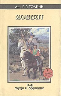 Дж. Р. Р. Толкин Хоббит, или Туда и обратно