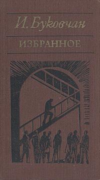 И. Буковчан. Избранное