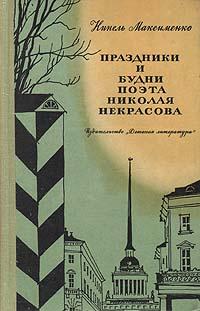 Нинель Максименко Праздники и будни поэта Николая Некрасова