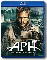 Фото - Арн: рыцарь - тамплиер (Blu-ray) с и зверев рыцарь ордена нквд