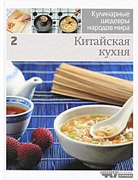 Кулинарные шедевры народов мира.  20 томах.  . Китайская кухня