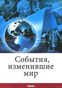 В. Л. Карнацевич События, изменившие мир