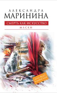 Александра Маринина Смерть как искусство. Книга 1. Маски
