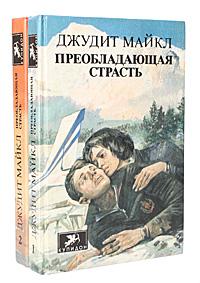 Джудит Майкл Преобладающая страсть (комплект из 2 книг)