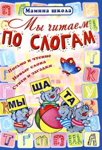 Ольга Захарова Мы читаем по слогам