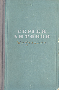 Сергей Антонов Сергей Антонов. Избранное