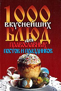 Книга 1000 вкуснейших блюд для православных постов и праздников. Л. Зданович