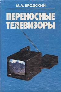 М. А. Бродский Переносные телевизоры
