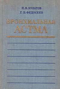 П. К. Булатов, Г. Б. Федосеев Бронхиальная астма гасанов и б просвещенная свобода и доверие монография