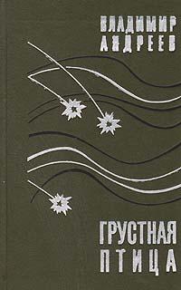 Владимир Андреев Грустная птица
