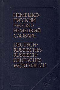 А. В. Карельский, Э. Л. Рымашевская Немецко-русский. Русско-немецкий словарь