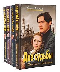 Семен Малков Две судьбы (комплект из 4 книг)