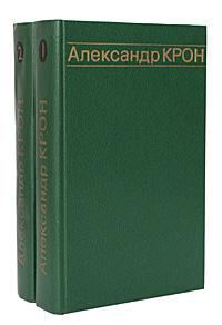 Александр Крон Александр Крон. Избранные произведения в 2 томах (комплект) крон а офицер флота