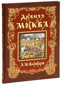 А. М. Васнецов Древняя Москва (подарочное издание)