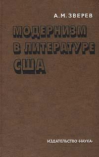Модернизм в литературе США