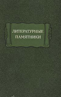 Литературные памятники. Справочник серия литературные памятники комплект из 20 книг