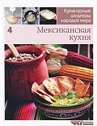 Кулинарные шедевры народов мира. В 20 томах. Том 4. Мексиканская кухня стоимость