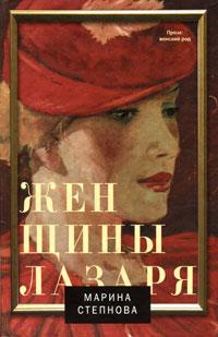 Марина Степнова Женщины Лазаря цены онлайн