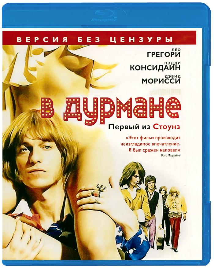 В дурмане (Blu-ray)