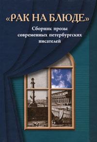 """Книга """"Рак на блюде"""". Сборник прозы современных петербургских писателей"""