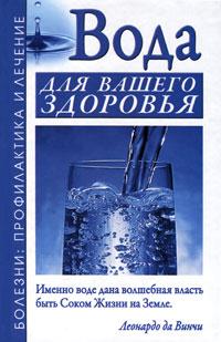 А. Н. Джерелей, Б. Н. Джерелей Вода для вашего здоровья