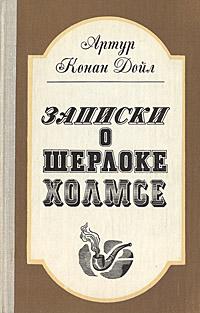 Артур Конан Дойл Записки о Шерлоке Холмсе артур конан дойл легкое чтение на английском языке рассказы о шерлоке холмсе человек с рассеченной губой начальный уровень